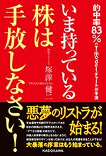 塚澤comm本